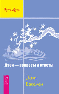 The front cover of Zen - Questions and Answers (in Russian)