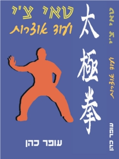 The front cover of Tai chi and other treasures (in Hebrew)