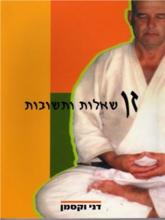The front cover of Zen - Questions and Answers (in Hebrew)