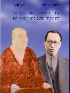 The front cover of Prof. Masunaga's book (in Hebrew)
